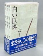 White Giant Tower DVD-BOX (3)