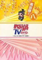 Sengokunabe TV ~ Picture of history somehow ~ Re exit! 8