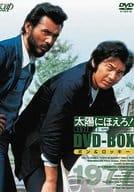 不備有)太陽にほえろ!1977 DVDBOX(2) ボン&ロッキー編 限定版(状態:複数不備有り)