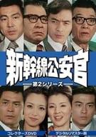 新幹線公安官 第2シリーズ コレクターズDVD