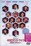 Neo Romance Live 2005 Winter