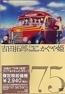吉田拓郎/吉田拓郎・かぐや姫コンサート・イン・つま恋1975