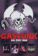 ガスタンク/GIG DVD 1988