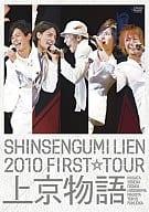 新撰組リアン / 2010 FIRST TOUR 上京物語[初回限定版]