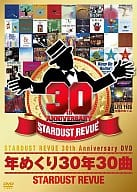 Stardust review / 30 years of 30 years turning over
