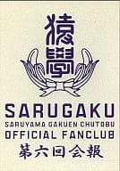 FUNKY MONKEY BABYS / 猿學 SARUYAMA GAKUEN CHUTOBU OFFICIAL FANCLUB 第六回会報