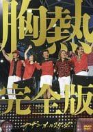 """サザンオールスターズ / サザンオールスターズ SUPER SUMMER LIVE 2013 """"灼熱のマンピー!! G★スポット解禁!!"""" 胸熱完全版[通常盤]"""