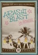 嵐 / ARASHI BLAST in Hawaii [通常盤]