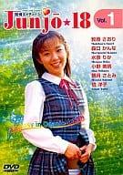 アイドル / Junjo★18(1)