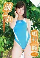 嶋村瞳 / 競これ -競泳水着これくしょん- 嶋村瞳 vol.01