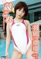 羽依澄玲 / 競これ -競泳水着これくしょん- 羽依澄玲 vol.02