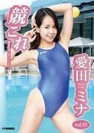 愛田ミナ / 競これ -競泳水着これくしょん- 愛田ミナ vol.01