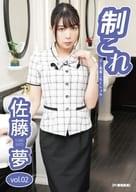 佐藤夢 / 制これ -OL制服これくしょん- 佐藤夢 vol.02