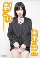 美東澪 / 制これ -OL制服これくしょん- 美東澪 vol.01
