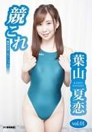 葉山夏恋 / 競これ -競泳水着これくしょん- 葉山夏恋 vol.01