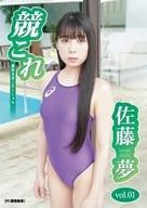 佐藤夢 / 競これ -競泳水着これくしょん- 佐藤夢 vol.01