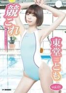 東堂とも / 競これ -競泳水着これくしょん- 東堂とも vol.01