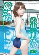 松山まなか / 競これ -競泳水着これくしょん- 松山まなか vol.01