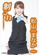 松山まなか / 制これ -OL制服これくしょん- 松山まなか vol.01