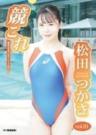 松田つかさ / 競これ -競泳水着これくしょん- 松田つかさ vol.01