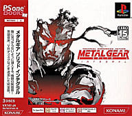 METAL GEAR SOLID INTEGRAL(PS one Books)