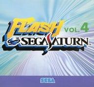 フラッシュ・セガサターン Vol.4