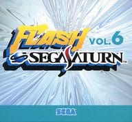 フラッシュ・セガサターン Vol.6