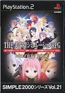 THE Bishoujo simulation RPG ~ MoonlightTale ~ SIMPLE 2000 series Vol. 21