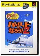 パイロットになろう! 2 [PlayStation2 the Best]