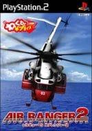 AIR RANGER 2 - Rescue Heli Air Ranger 2 - [Wakuwaku Price DOWN!]