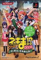 Negima!? Third Hour ~ Love and Magic and World Boundary Legend! ~ [Drama Version]