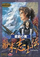 The storm of restoration Bakumatsu Shishiden