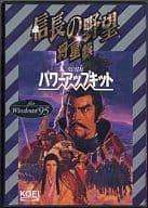 Nobunaga's Ambition Shorinho with Power Up Kit