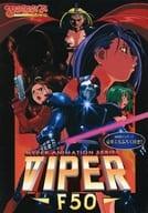 VIPER-F50-Mirai Tokushon Brayban-[First edition version]