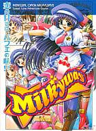Milkyway [First edition version]