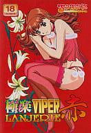 楽 VIPER LANJERIE [red]