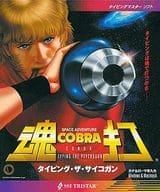 Space Adventure COBRA soul blow typing the psychogan