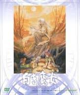 英雄傳說III-白發魔女 [新包裝版]
