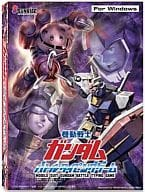MOBILE SUIT GUNDAM Battle Typing Game [First Release Limited Edition]