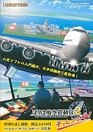 I am Air Traffic Controller 2 Challenge 4!