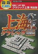 クラシック上海 完全版 遊遊シリーズ