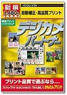 新撰1480円 デジカメパートナー