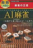 新撰1480円 AI麻雀