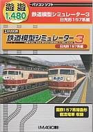 Yui 1480 yen Model Train Simulator 3 Sunlight Type 157 Series