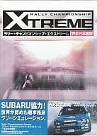 RALLY CHAMPIONSHIP XTREME [Complete Japanese version]