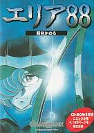 Area 88 Manga CD-ROM Club