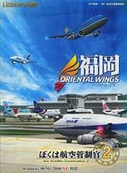 I am an air traffic controller 2 Fukuoka OrientalWings-Oriental wings-