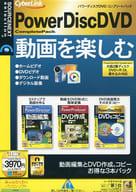 Power Disc DVD Complete Pack [Explanation Slim Package with Door 2 Volume Set]