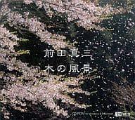 前田真三 木の風景