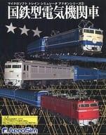 Microsoft Train Simulator Addon Series 2 JNR type electric locomotive
